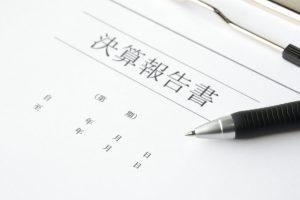 決算報告書とボールペン