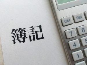 簿記と電卓