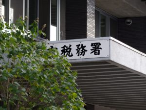 税務署の入り口