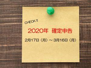 2020年の確定申告