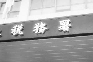 税務署入口